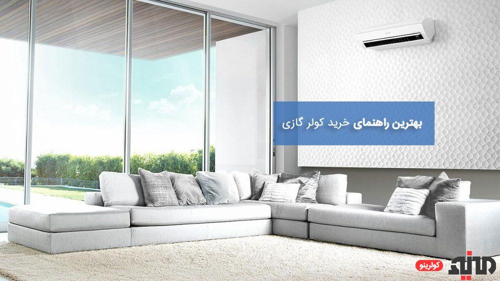 راهنمای خرید سیستم های سرمایشی گرمایشی