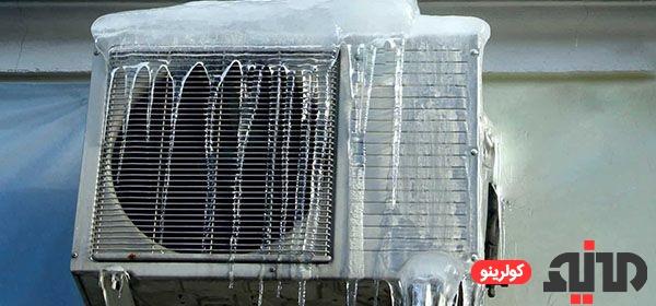 دلیل یخ زدن کولر